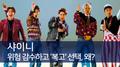 SHINee谈新专辑《1 of 1》:个性诠释复古风