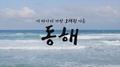 """韩外交部制作宣传视频积极为""""东海""""正名"""