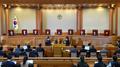详讯:朴槿惠被弹劾下台 宪院8名法官全员赞成
