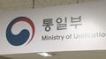 韩政府:朝鲜企图利用韩大选政局煽动内部矛盾