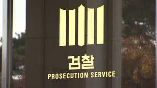 '여후배 성희롱' 의혹 검사, 징계 없이 무사퇴직