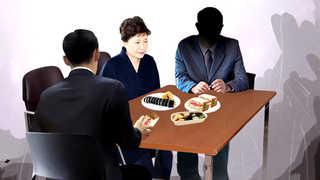 검찰 찾은 VIP들의 '특별한 식사'