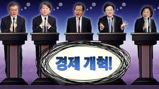 [포토무비] 대선후보 TV토론 집중…막바지 사활 건 총력전