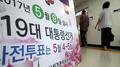 韩大选缺席投票今明两天进行