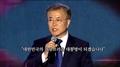 韓国国民の選択 文在寅氏が新大統領に(5月10日)