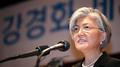 韩外长康京和与联合国现任前任秘书长通电话