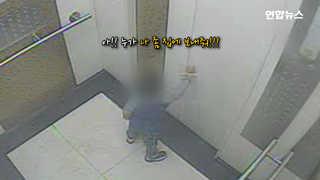 [현장영상] '엘리베이터 투어' 하다가 길 잃은 세 살배기