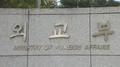 韩外交部:2名韩国人在四川地震中受伤
