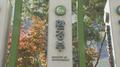 详讯:韩环境部有条件认可萨德环评报告