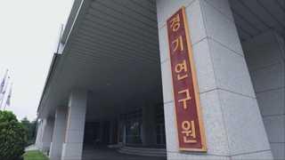 [Y스페셜] 대한민국과 지역의 미래 위한 경기도의 10대 어젠다