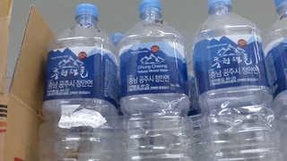 생수 '충청샘물'서 역한 냄새…페트병 때문 추정
