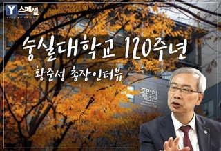 """[Y스페셜] 창학 120주년 숭실대 황준성 총장 """"'평양 숭실' 재건 희.."""