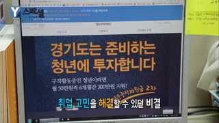 [Y스페셜] '힘내라 청춘!' 경기도의 특급 청년 프로젝트