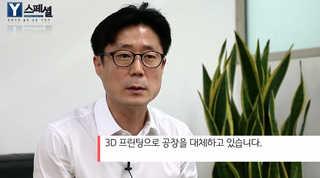 [Y스페셜] 산업용 3D 프린팅, 제조업 스마트 혁명을 꿈꾸다