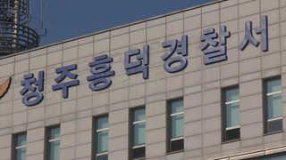 대낮 대학동창에 칼부림…일주일전 흉기 구입 '작심' 범행