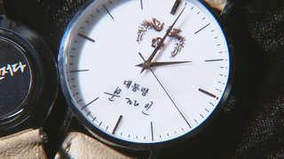 임종석 기증 '문재인 시계' 바자회서 420만원에 낙찰