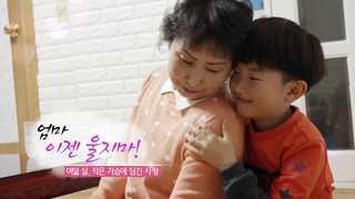 [하모니] 엄마, 이젠 울지마!…여덟 살, 작은 가슴에 담긴 사랑