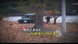 """[영상구성] """"긴박했던 순간""""…유엔사, 북 병사 귀순 영상 공개"""