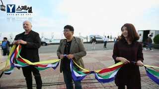 [Y스페셜] 남도에 부는 새로운 바람, 문예르네상스