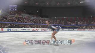 [영상구성] '은반 위의 발레' 피겨스케이팅