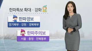 [날씨] 더 매서워진 추위…한파특보 확대ㆍ강화