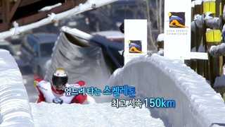 [영상구성] '질주 본능' 스켈레톤, 1376m 얼음 트랙 접수