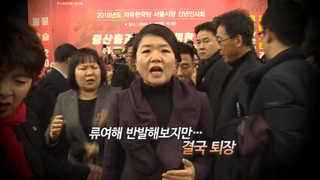 [영상구성] 류여해, 한국당 신년회 기습 방문했다 문전박대