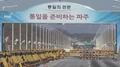 朝鲜通知冬奥艺术团明乘船访韩
