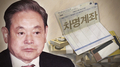 D'autres fonds appartenant au patron de Samsung retrouvés sur des comptes ouvert..