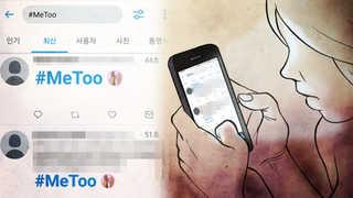 한국판 '미투'의 특징 익명 폭로…배경과 의미는