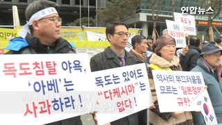 """[현장영상] """"다케시마의 날이라니""""…日대사관앞 시민단체 항의 봇물"""