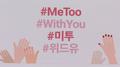"""调查:韩九成民众支持反性骚扰运动""""Me Too"""""""