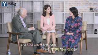 [Y스페셜] 청년소통포럼 연사와의 만남④ 데니스 노블·김성희 교수