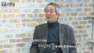 [Y스페셜] 청년소통포럼 연사와의 만남⑤ 엄융의 서울대 의대 명예교수