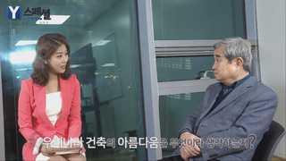 [Y스페셜] 청년소통포럼 연사와의 만남⑥ 환경 건축가 김원