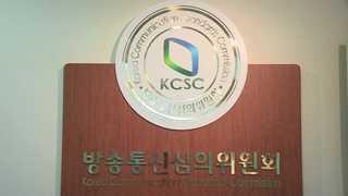 """'청부 민원' 방심위 직원 파면…""""수사 의뢰"""""""