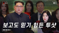Red Velvet:愿继续参与韩朝交流活动