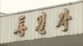 韩朝开会商讨文金会礼宾警卫安排