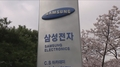 Perquisition chez Samsung, accusé de vouloir éliminer les syndicats
