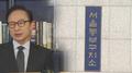 La fiscalía procesará al expresidente Lee bajo los cargos de corrupción
