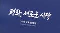 Le slogan du sommet intercoréen : «Paix, un nouveau commencement»