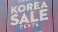 쇼핑축제 '코리아세일페스타' 1개월→2주 단축 검토