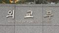 """외교부, 日아베 야스쿠니 공물봉납에 """"깊은 유감"""""""