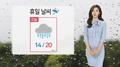 """[날씨] """"우산 챙기세요""""…봄비에 더위 꺾이고 공기 깨끗"""