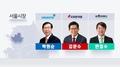 지방선거, 승부처 대진표 확정…본선경쟁 스타트
