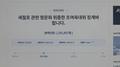"""""""조여옥 처벌해야""""…靑 국민청원 20만명 넘어"""
