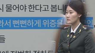 20만 명 넘긴 '조여옥 징계' 청원…처벌 가능성은