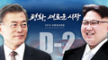Las dos Coreas realizan un ensayo conjunto en Panmunjom