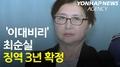 La Cour suprême confirme la peine de 3 ans de prison contre Choi Soon-sil