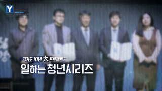 [Y스페셜] 경기도 10년 大 프로젝트 '일하는 청년 시리즈' 청년들 '..